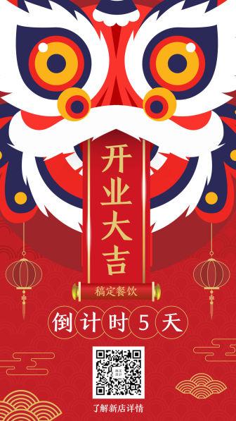喜报喜庆周年庆/餐饮美食/开业倒计时/中国风/手机海报