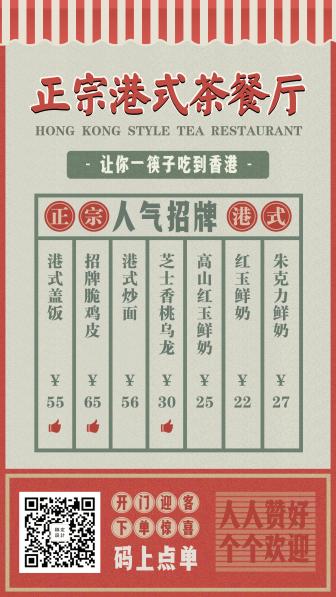 餐饮美食/港式茶餐厅/复古菜单/手机海报