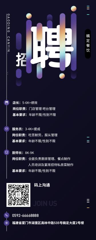 招聘/餐饮美食/简约酷炫/营销长图