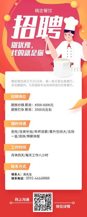招聘/餐饮美食/手绘卡通/营销长图
