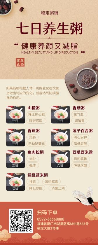餐饮美食/养生粥科普/复古中国风/营销长图