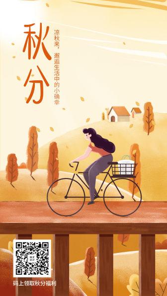 秋分福利/餐饮美食/手绘卡通/手机海报