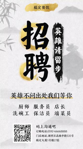 招聘/餐饮美食/简约中国风/手机海报