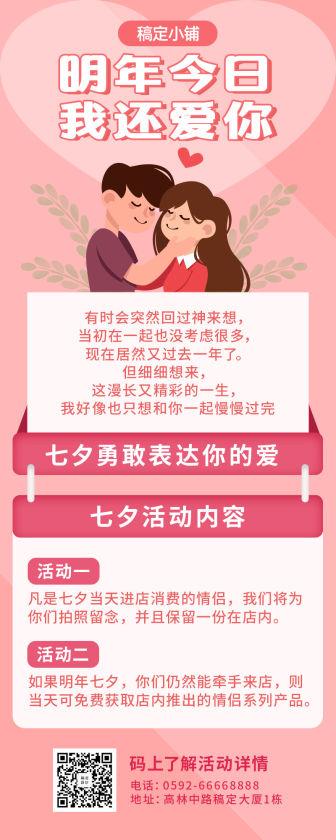 手绘浪漫/七夕促销活动/七夕营销/长图海报