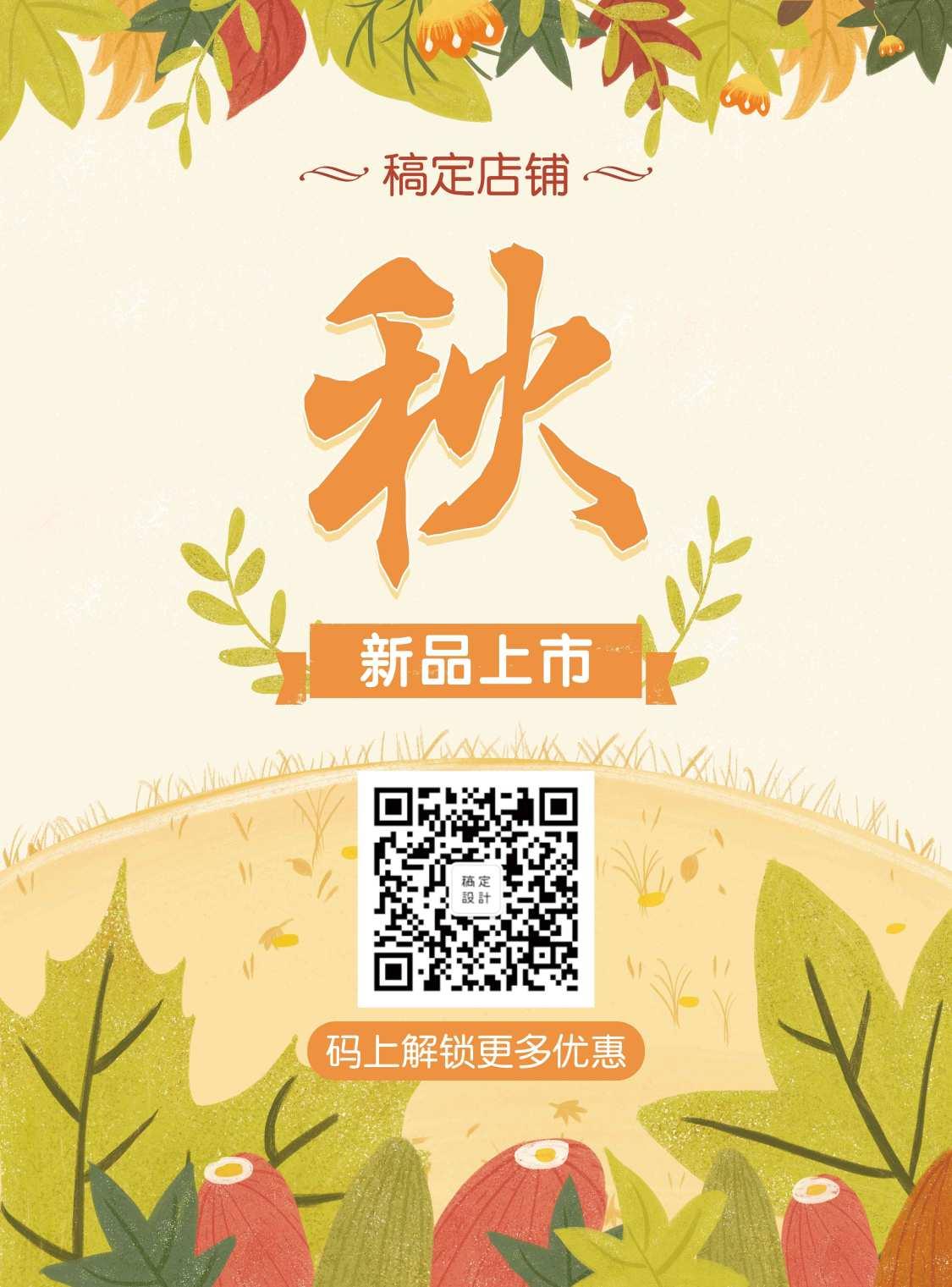 秋季上新/清新文艺/张贴海报