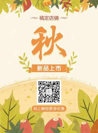 秋季上新/清新文藝/張貼海報
