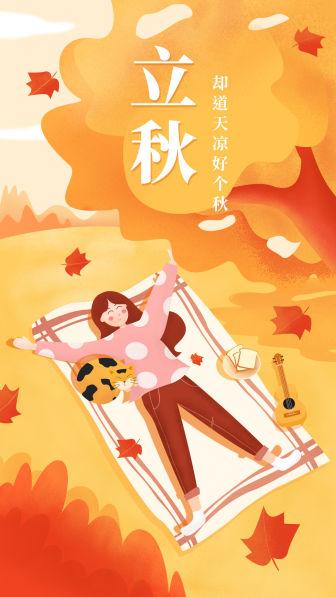 立秋枫叶猫野营手机海报