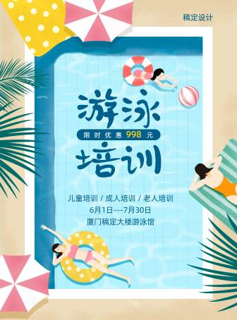 夏天游泳培训印刷海报