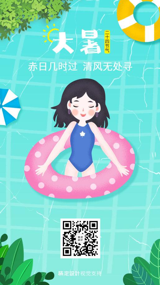 大暑节气手机海报