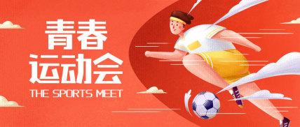 青春运动会足球比赛公众号首图