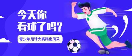 少年足球运动健身比赛竞赛公众号首图