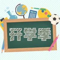 开学季黑板报元素公众号次图