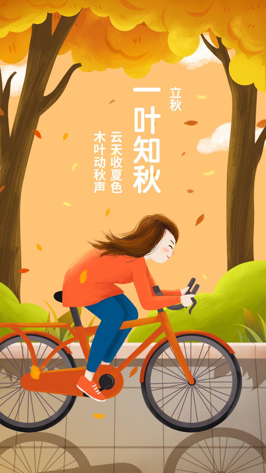 立秋骑车的女孩手机海报