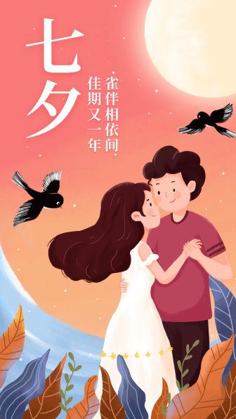 七夕情人节情侣/喜鹊元素手机插画海报