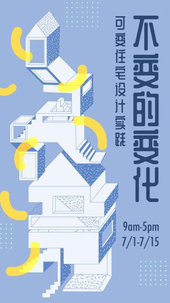 住宅建筑/讲座聚会/手机海报