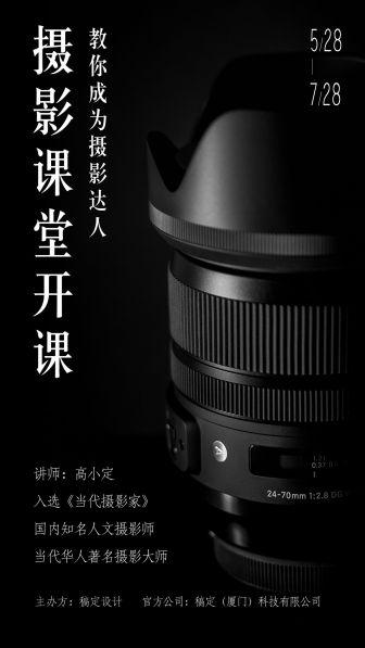 摄影课程讲座/手机海报