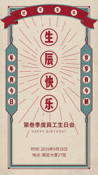 员工生日会手机海报