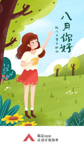 八月你好/日签/插画/月初问候/手机海报