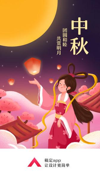 中秋节/八月十五/中国风/插画/手机海报
