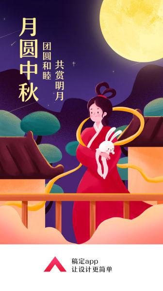 八月十五/中秋/节日/中国风/插画/手机海报