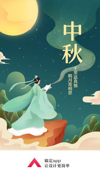中秋节/八月十五/中国风插画/手机海报
