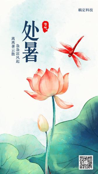 处暑/中国风/插画/手机海报