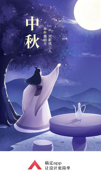 中秋节/举杯邀明月/中国风/手机海报