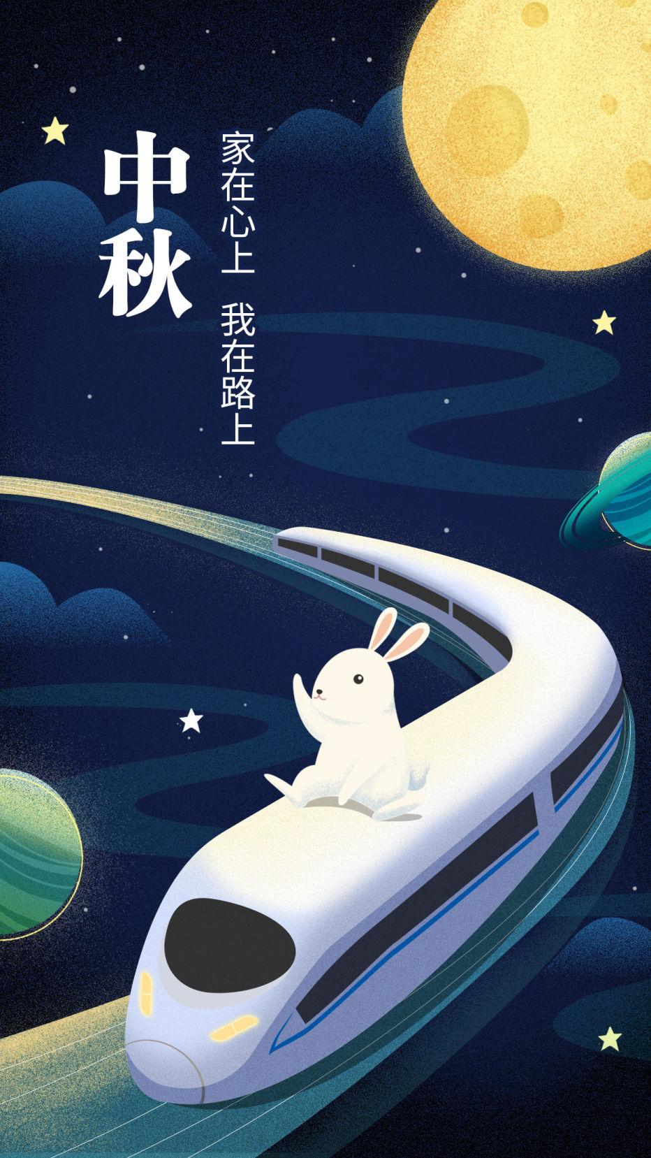 中秋节/月亮/旅游插画/手机海报