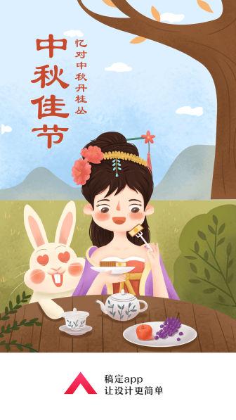 中秋佳节/嫦娥兔子插画/手机海报