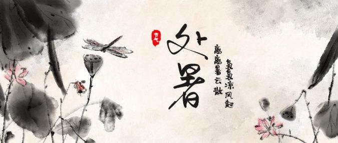 处暑/节气/中国风/公众号首图