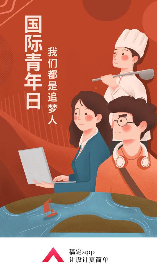 国际青年日/插画/手机海报