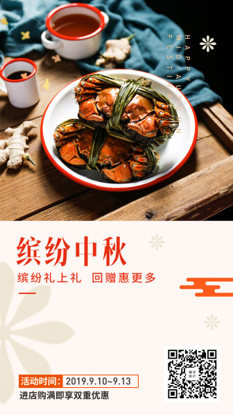中秋节/节日促销/创意/手机海报