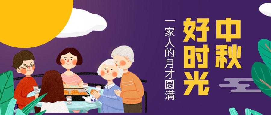 中秋节日/插画/公众号首图
