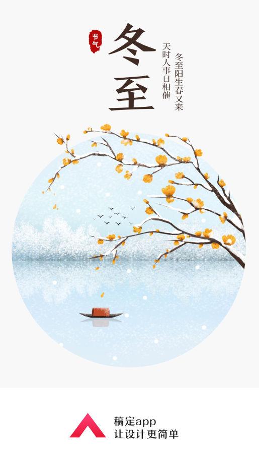 冬至/插画/手机海报