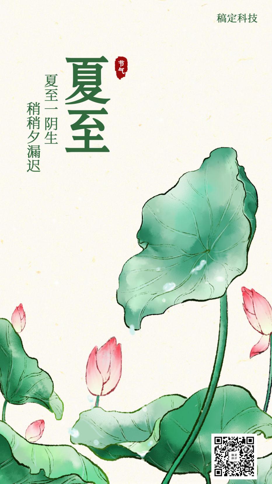 夏至/插画/手机海报