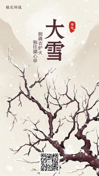 大雪/插画/手机海报