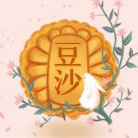 豆沙月饼/中秋节/手绘/公众号次图