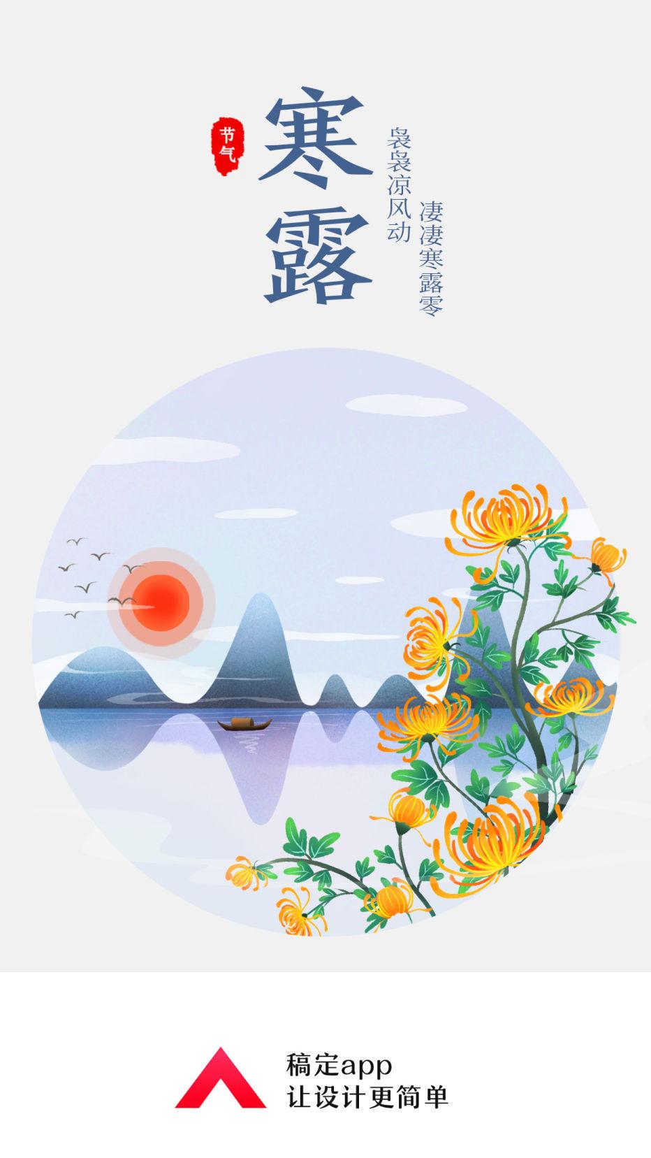 寒露/插画/手机海报
