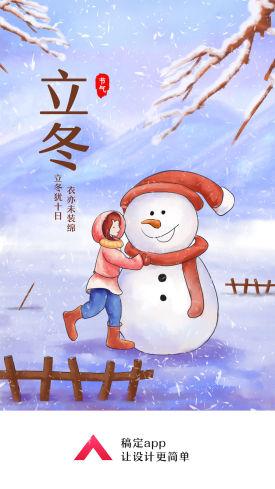 立冬/插画/手机海报