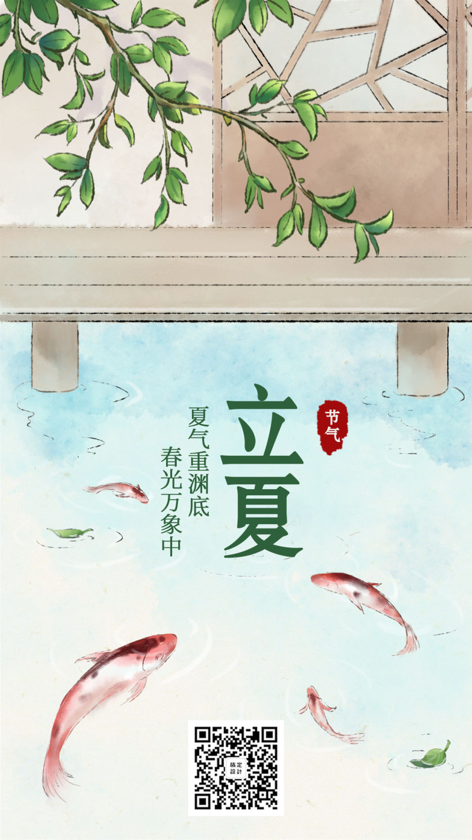 立夏/插画/手机海报