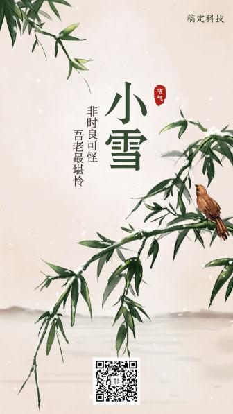 小雪/插画/手机海报