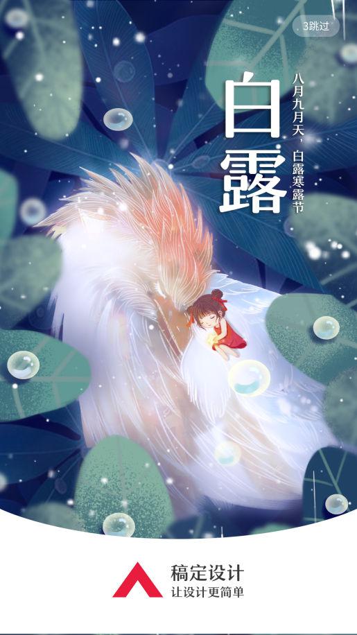 24节气/白露/插画/手机海报