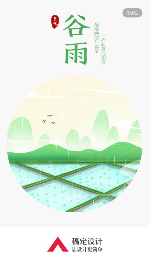 24节气/谷雨/插画/手机海报
