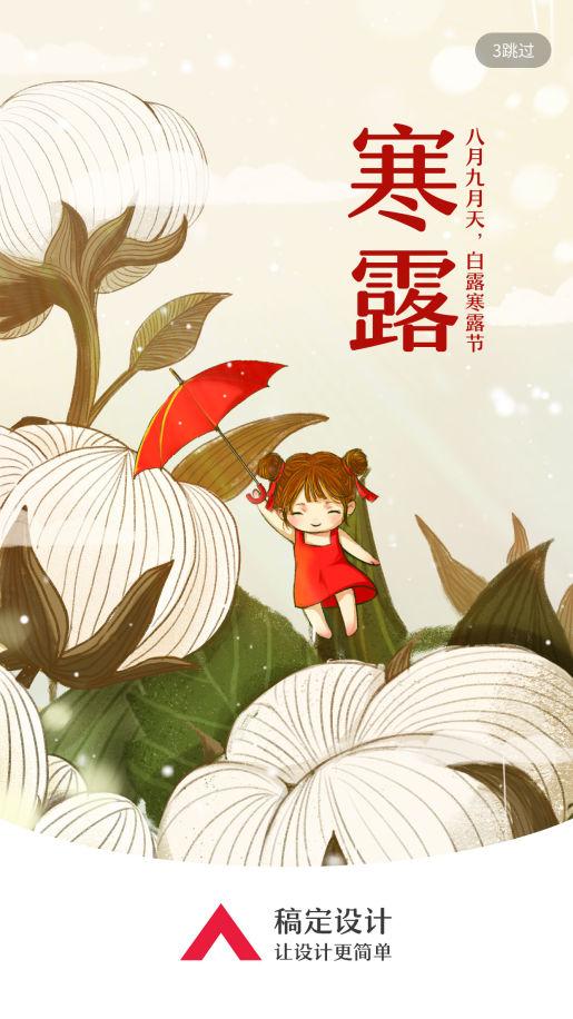 24节气/寒露/插画/手机海报