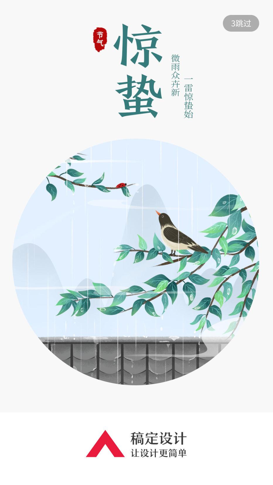 24节气/惊蛰/插画/手机海报