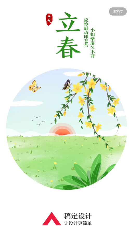 24节气/立春/插画/手机海报