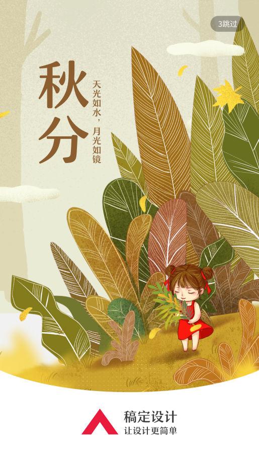 24节气/秋分/插画/手机海报