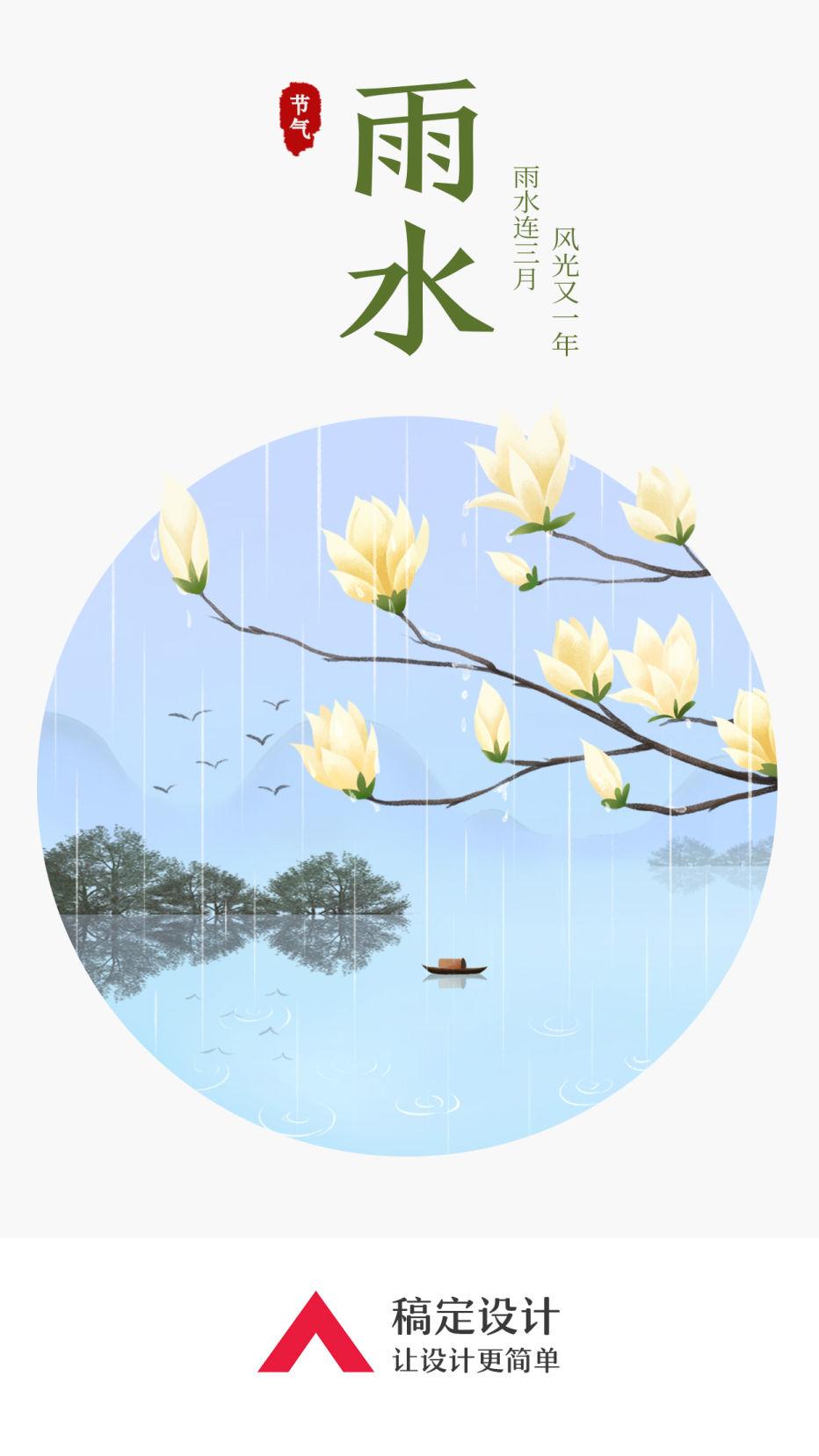 24节气/雨水/插画/手机海报