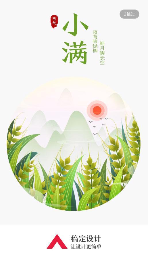 24节气/小满/插画/手机海报