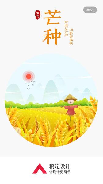 24节气/芒种/插画/手机海报